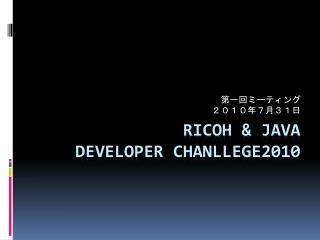 Ricoh &  JAVa Developer Chanllege2010