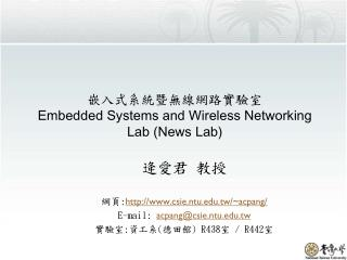 嵌入式 系統暨無線網路實驗室 Embedded  Systems and Wireless  Networking  Lab ( News  Lab)