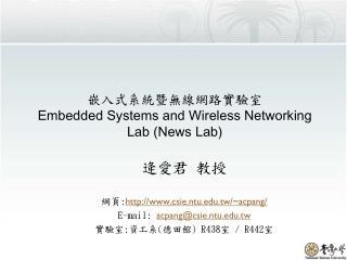 嵌入式 系統暨無線網路實驗室 Embedded  Systems and Wireless  Networking  Lab ( News  Lab)