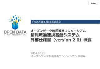 オープンデータ流通推進コンソーシアム 情報流通連携基盤システム 外部仕様書 ( version 2.0 ) 概要