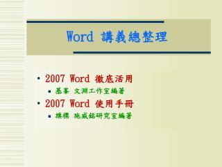 Word  講義總整理