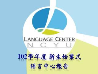 102 學年度 新生始業式 語言中心報告
