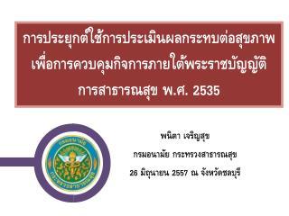 พนิ ตา เจริญสุข กรมอนามัย กระทรวงสาธารณสุข 26  มิถุนายน 2557 ณ จังหวัดชลบุรี
