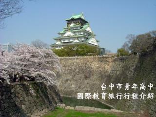 台中市青年高中 國際教育旅行行程介紹