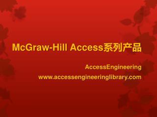 McGraw-Hill Access 系列产品