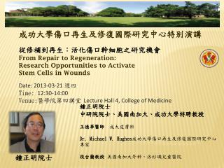 從 修補到再生:活化傷口幹細胞之研究 機會 From Repair to Regeneration: Research Opportunities to Activate