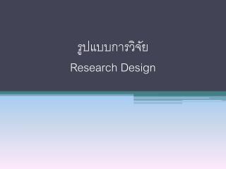 รูปแบบการวิจัย Research Design