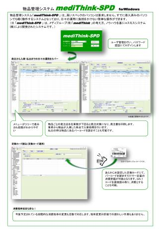 物品管理システム  mediThink-SPD forWindows