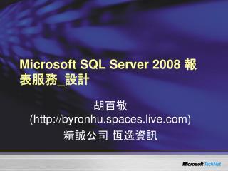 Microsoft SQL Server 2008  報表服務 _ 設計