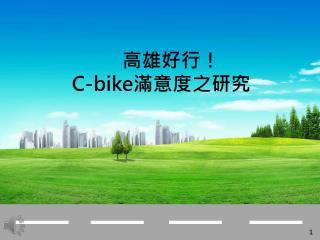 ?? ? ?? C-bike ??????