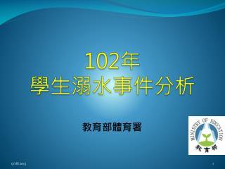 102 年 學生溺水事件分析