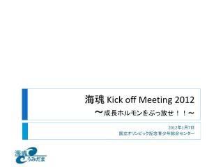 ??  Kick off Meeting 2012 ? ????????????? ?