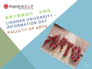 嶺南大學資訊日 文學院  Lingnan  University - Information Day  Faculty of Arts