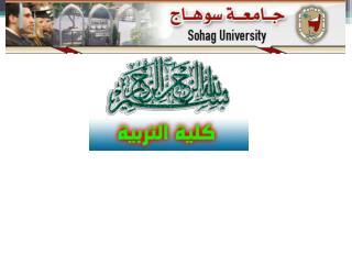 تنمية الخيال العلمي الإليكتروني في مناهجنا الدراسية في مصر  و  العالم العربي