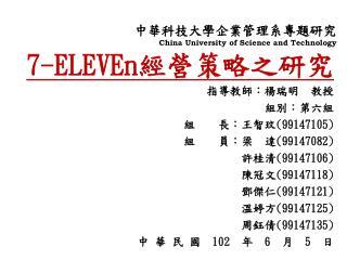中華科技大學企業管理系專題研究 China University of Science and Technology