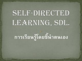 Self-directed  learning, SDL .