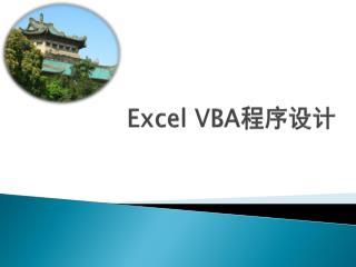 Excel VBA 程序设计