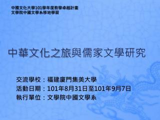 中華文化之旅 與儒家文學研究