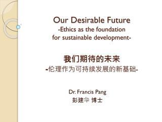 Dr. Francis Pang 彭建华 博士