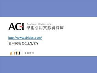 http ://airitiaci/ 使用說明 ( 2013/2/27)