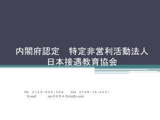内閣府認定 特定非営利活動法人 日本接遇教育協会