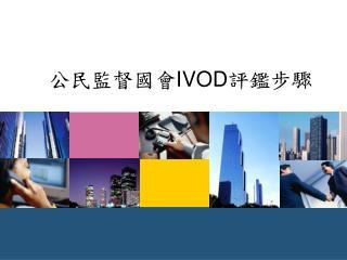公民監督國會 IVOD 評鑑步驟