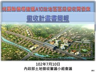 桃園縣機場捷運 A10 站地區 區段徵收開發案