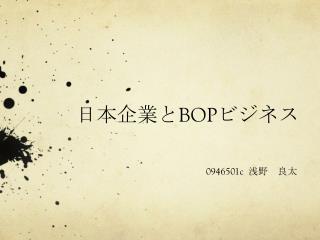 ?? ??? BOP ????