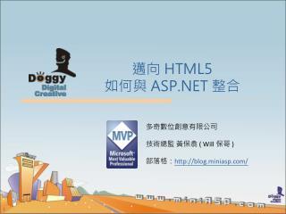 邁向  HTML5  如何與  ASP.NET  整合