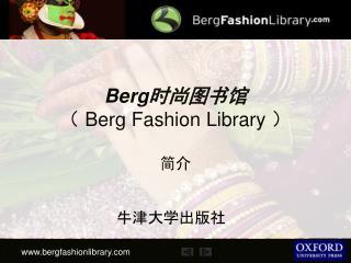 Berg 时尚 图书馆 ( Berg Fashion Library  )  简介