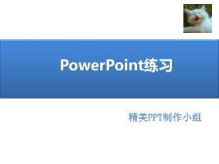 PowerPoint 练习