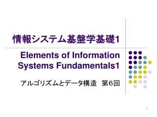 情報システム基盤学基礎 1