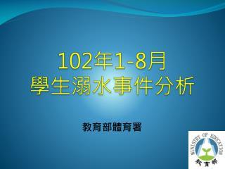 102 年 1-8 月 學生溺水事件分析