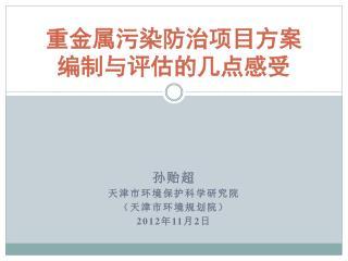 重金属污染防治项目方案 编制与评估的几点感受