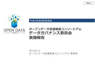 オープンデータ流通推進コンソーシアム データガバナンス委員会 実施報告