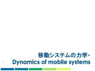 移動システムの力学・ Dynamics of mobile systems