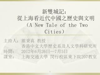 新雙城記: 從上海看近代中國之歷史與文明  ( A New Tale of the Two Cities)