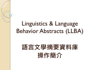 Linguistics & Language Behavior Abstracts (LLBA ) 語言文學摘 要 資料庫 操作簡介