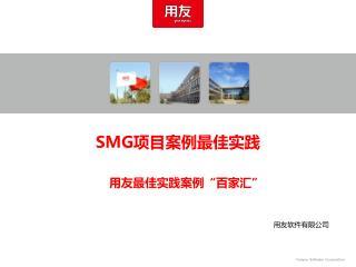 SMG 项目案例最佳实践
