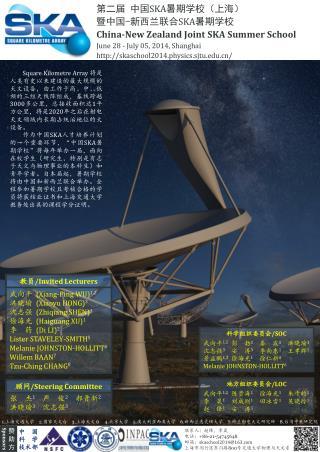 第二届 中国 SKA 暑期学校(上海) 暨中国 - 新西兰联合 SKA 暑期学校 China-New Zealand Joint SKA Summer School
