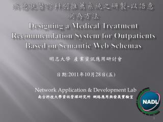 明志大學 產業資訊應用研討會 日期 : 2011 年 10 月 28 日 ( 五 ) Network Application & Development Lab
