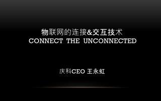 物联网的连接 & 交互 技术 Connect   the  Unconnected