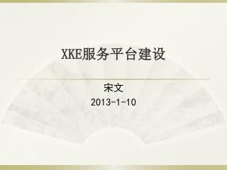 XKE 服务平台建设