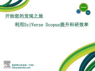 开始您的发现之旅     利用SciVerse Scopus提升科研效率