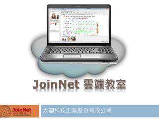 JoinNet  雲端 教室