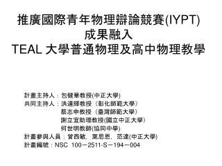 推廣國際青年物理辯論競賽 (IYPT ) 成果融入 TEAL  大學普通物理及高中物理教學