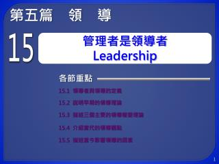 第五篇 領 導