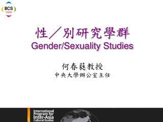 ??????? Gender/Sexuality Studies ????? ?????????
