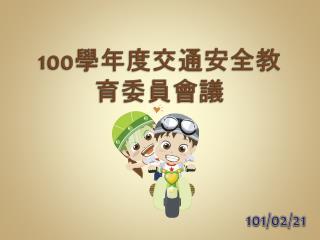100 學年度交通安全教育委員會議