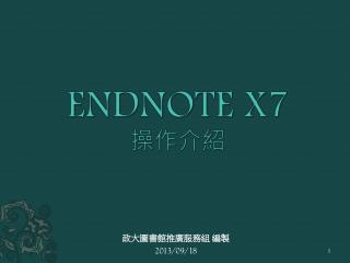 ENDNOTE X7 操作介紹